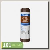 Картридж обезжелезивания Fe 10SL (ионообменное волокно и гранулированный уголь)