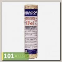 Элемент фильтрующий Fe (63/250) намоточный Аквафор