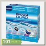 Комплект картриджей Барьер ПРОФИ ОСМО полный (1-5 ступ)