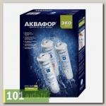 Комплект сменных модулей для водоочистителя Аквафор Кристалл ЭКО