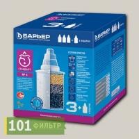 Комплект сменных фильтр. кассет Барьер- 4 (упак.3+1 шт), К144С20
