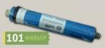Картридж-мембрана обратноосмотическая Vontron RO 100 gpd