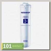 Модуль сменный мембранный Аквафор-ОСМО-50-К