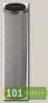 Картридж СНК-15-10-SL (нержавеющая сетка, 15мкн)
