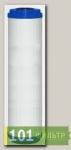 БА 20ВВ (картридж для обезжелезивания, разборный)